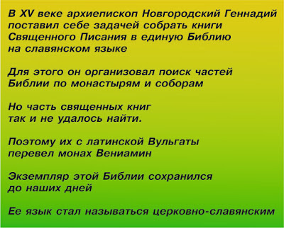 Новгородский иерарх Геннадий, а это конец XV века