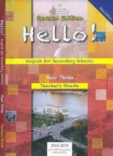 دليل المعلم لغة انجليزية للصف الثالث الثانوي 2019 نسخة أصلية بالألوان