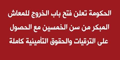 الحكومة المصرية| فتح باب الخروج للمعاش المبكر مع الحصول على «الترقيات والحقوق التأمينية كاملة»