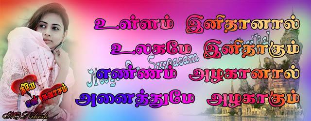Tamil advice poem, vaalkai arivurai
