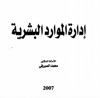 تحميل كتاب ادارة الموارد البشرية PDF