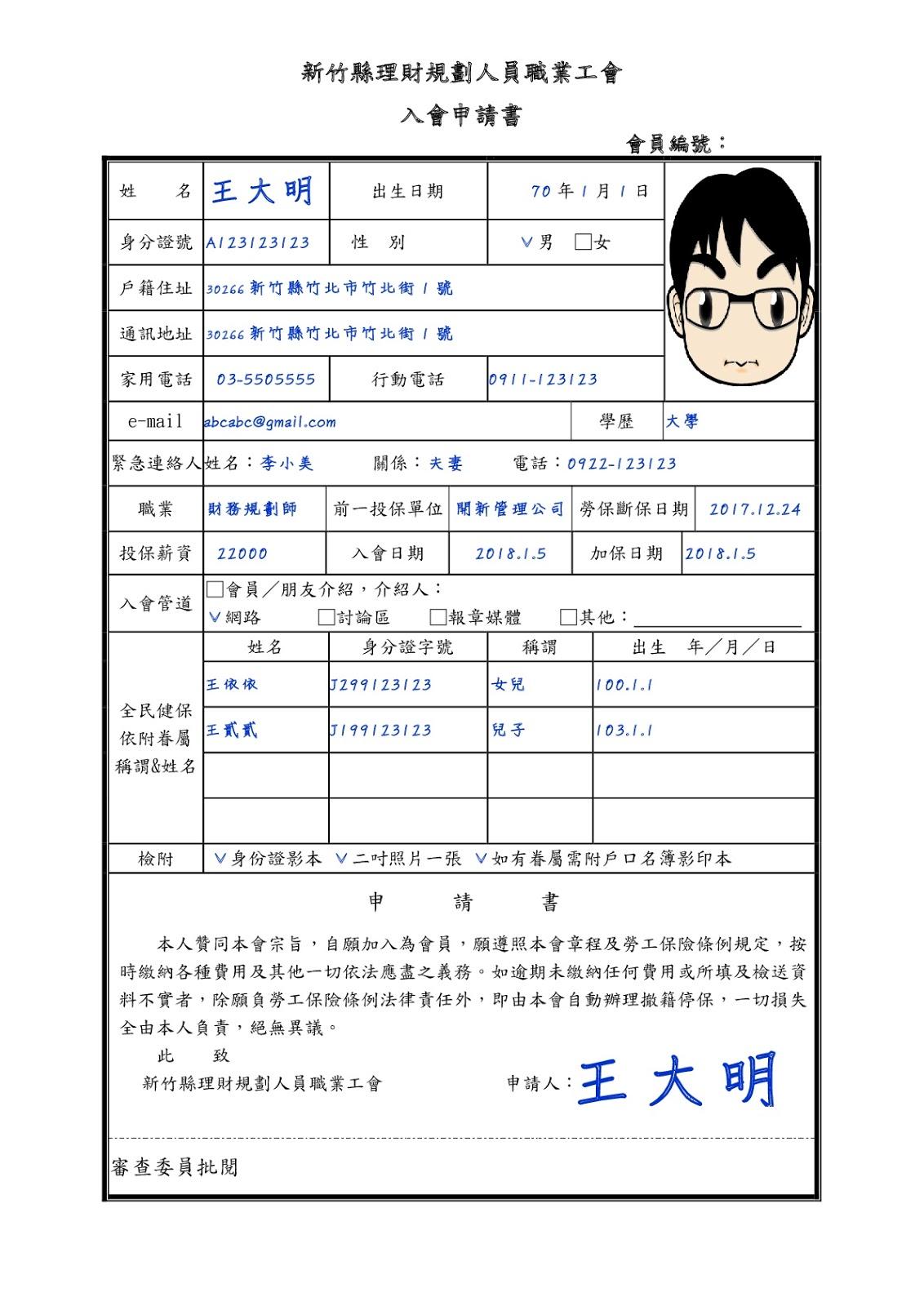 入會申請書範本 | 新竹縣理財規劃人員職業工會