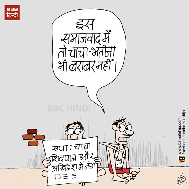 samajwadi party, sp, cartoons on politics, indian political cartoon