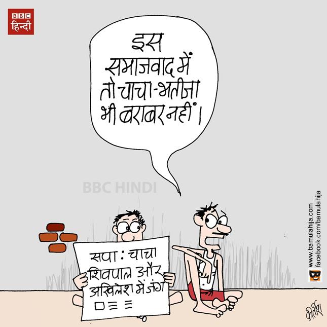 samajwadi party, sp, cartoons on politics, indian political cartoon