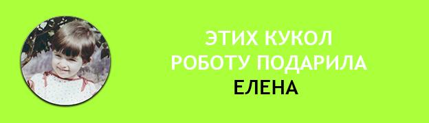 Подарочная плашка Елена Подарок для Робота Роботу подарили