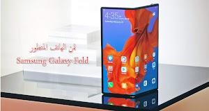 ثمن ومميزات الهاتف الذكي Samsung Galaxy Fold القابل للطي