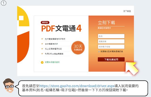下載PDF文電通4標準版試用
