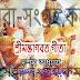 শ্রীমদ্ভাগবত গীতা - দশম অধ্যায়  ( বাংলা অনুবাদ ) ( Bangla Geeta -10 )