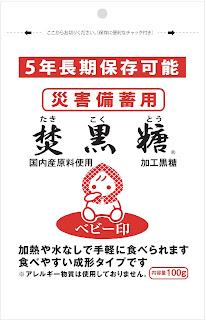 http://osatou.com/product/domestic/saigai_kotubu100.html