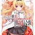 Arifureta Shokugyou de Sekai Saikyou {LN}{WN} Download