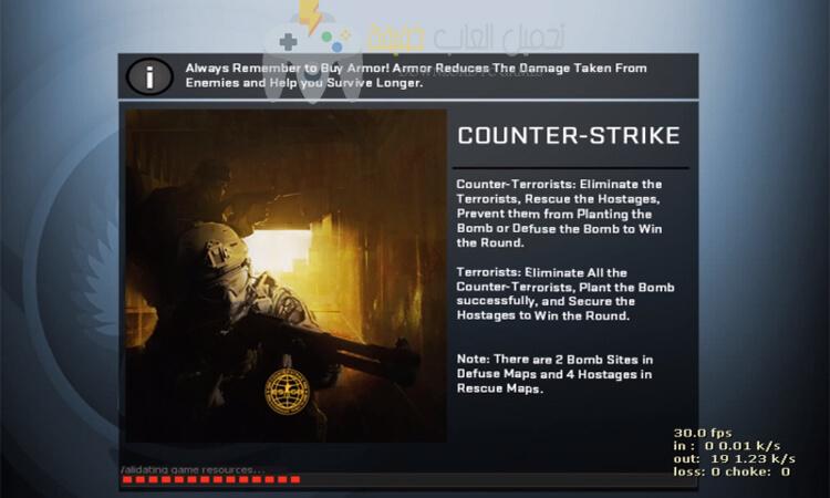 تحميل لعبة Counter Strike 1.8 للكمبيوتر برابط مباشر