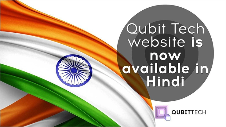 Новости от Qubittech