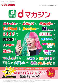 dマガジンコンテンツBOOK Vol.7