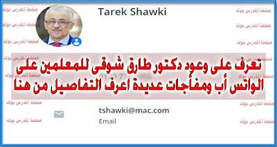 تعرف علي وعود دكتور طارق شوقي للمعلمين علي الواتس أب