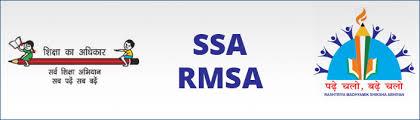 ஒருங்கிணைந்த கல்வி திட்டம் (SSA + RMSA ) : அதிகாரிகளுக்கு பயிற்சி