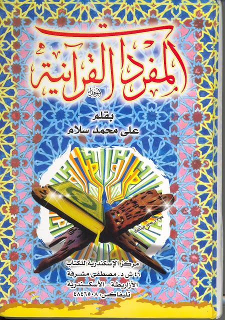 المفردات القرآنية