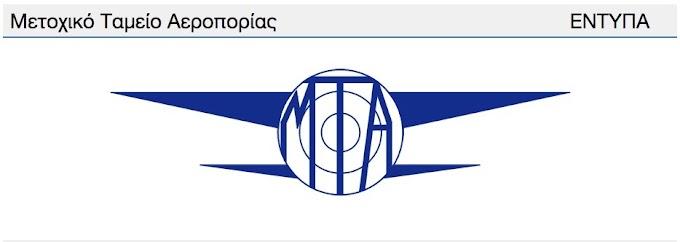 Έντυπα για το Μετοχικό Ταμείο Αεροπορίας (ΜΤΑ)
