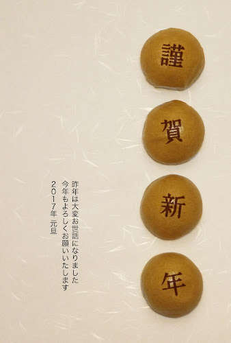 和菓子デザインの年賀状 「温泉まんじゅう」
