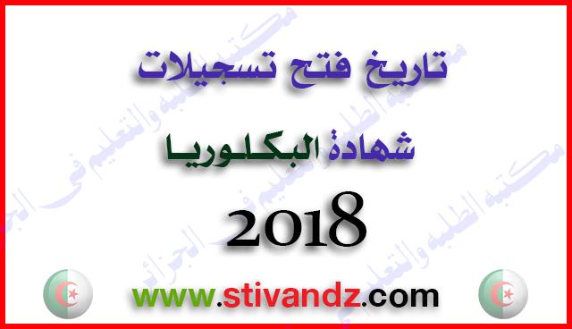 تاريخ فتح تسجيلات شهادة البكلوريا 2018