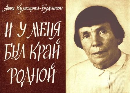 Отрывок из книги доктора Анны Константиновны Кузнецовой-Будановой «И у меня был край родной»