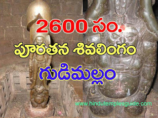 http://www.hindutemplesguide.com/2016/06/2600-years-old-sri-parasurameswara.html