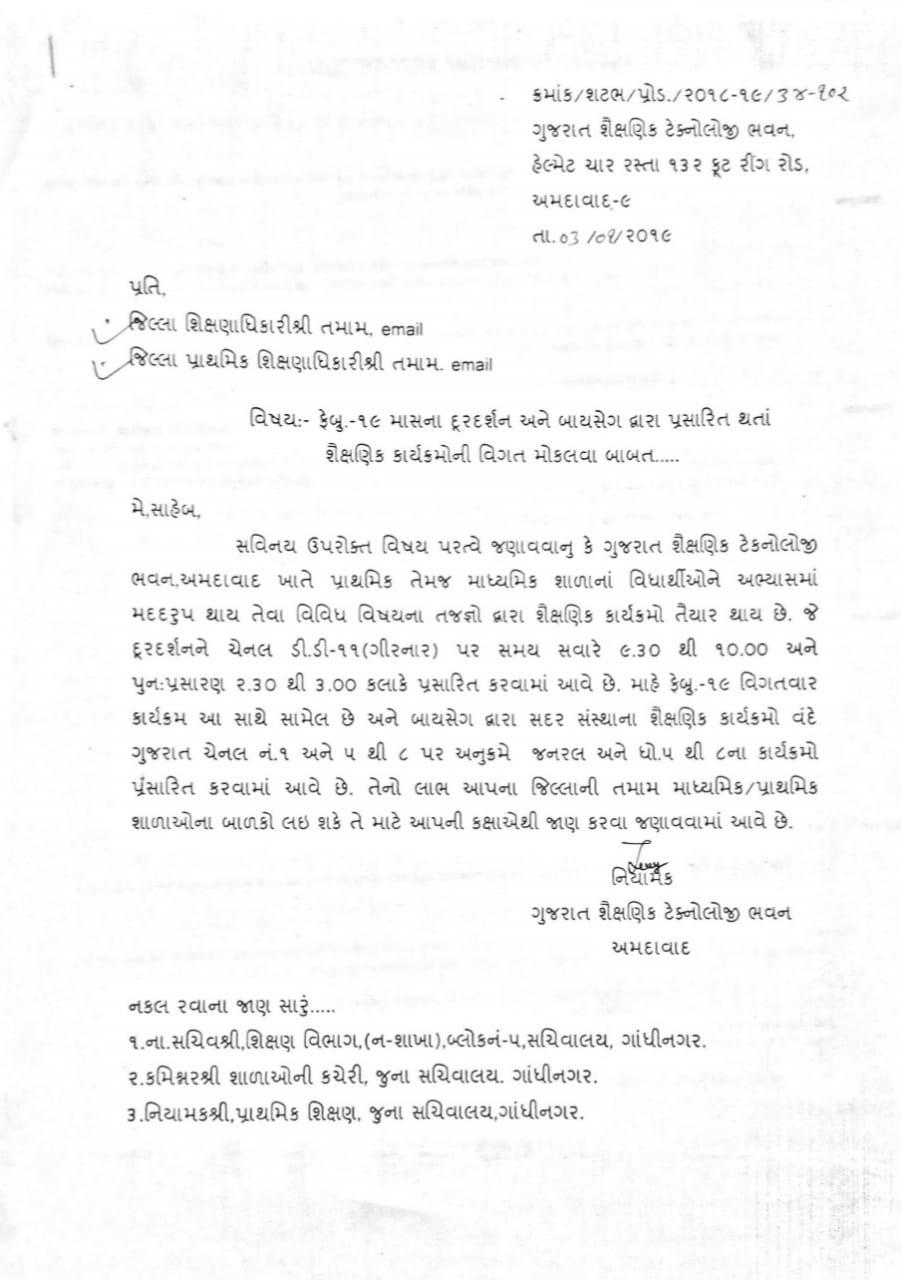 फरवरी-19 में प्रस्तुत होने वाले दूरदर्शन और बायासेग द्वारा प्रसारित थतां शैक्षणिक कार्यक्रम नो विगत मोकलवा बाबत पत्र
