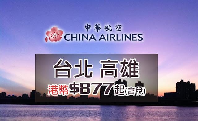 連稅唔洗九百!中華航空 香港飛台北、高雄 HK$788起,4至6月出發。