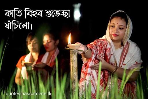 Happy Kati Bihu Wish Image, Greetings, Pictures in Assamese for Whatsapp, Facebook, Twitter