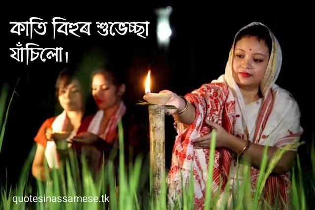 কাতি বিহুৰ শুভেচ্ছা বাণী।। Happy Kati Bihu Wish Image, Greetings, Pictures in Assamese for Whatsapp, Facebook, Twitter.