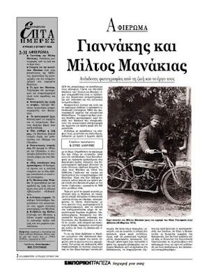 http://www.mediafire.com/view/aiut72ol2bvubey/adelfoi_Manakia.pdf