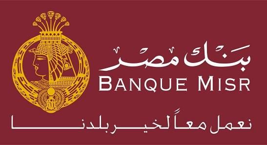 وظائف بنك مصر محافظة المنوفية