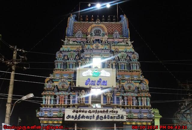 Anakaputhur Agastheswarar Temple