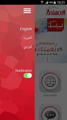 شرح تطبيق اسياسيل بلس الجديد Asiacell Plus من شركة اسياسيل , التطبيق الترفيهي من اسياسيل شرح مميزات وعيوب تطبيق اسياسيل بلس وكافة الامور الموجودة بالتطبيق