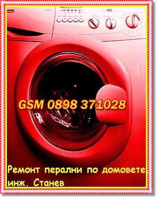 Ремонт на перални по домовете в София