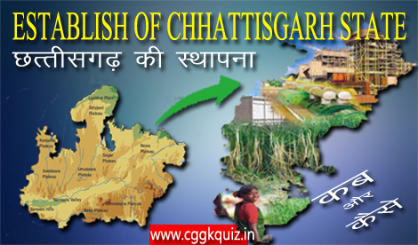 establishment of chhattisgarh state gk questions in hindi quiz with all district name list, cg gk tips and tricks, history quiz for objective govt. cgvyapam exams like cgpsc, upsc, etc. [छत्तीसगढ़ राज्य गठन]