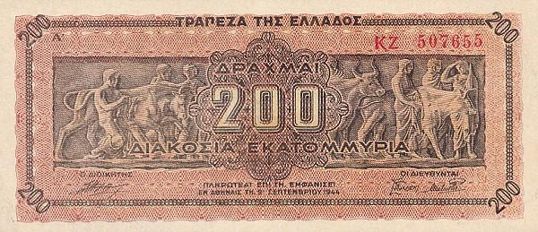 https://3.bp.blogspot.com/-J1-t0P4tjCE/UJjse8VMRAI/AAAAAAAAKJs/5vR5tcxJiGA/s640/GreeceP131a-200MillionDrachmai-1944_f.jpg