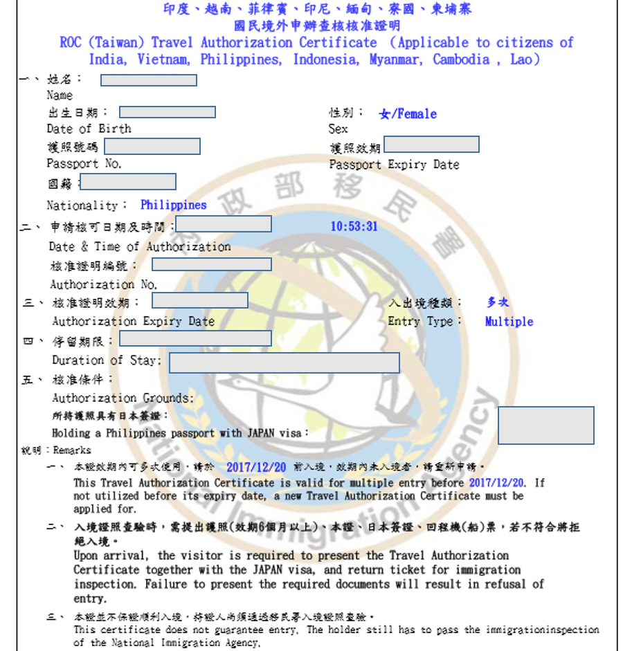 Piso traveller how to get a taiwan travel authorization certificate the other 3 applied for e visa with a fee of n t1632 now getting a tac is very easy and took no more than 5 minutes i have an expired japan visa so xflitez Image collections
