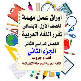 أوراق عمل رائعة لمنهج اللغه العربيه للصف الاول الابتدائي الترم الثاني