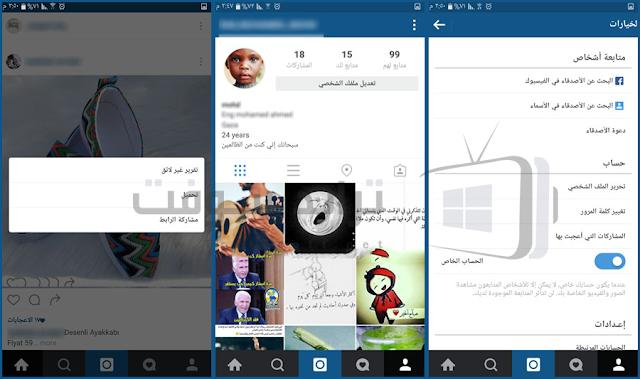 تحميل instagram Plus