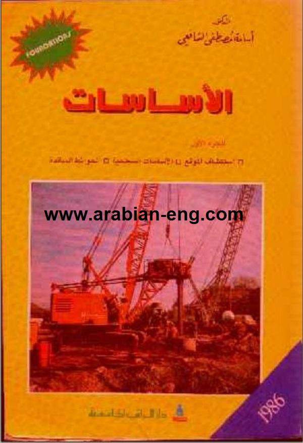 كتاب الأساسات للدكتور أسامه مصطفى الشافعي PDF   المهندس العربي
