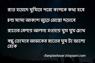 bangla good night sms