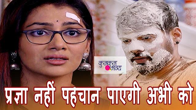 Big twist : Abhi Pragya's Holi of flour reminiscing old love in Kumkum Bhagya