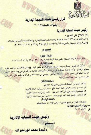 قرار هام جداً من المستشار رشيدة فتح الله بخصوص مسابقة النيابة الادارية - اعلان رقم 1 لسنة 2016