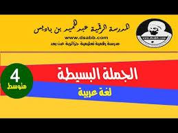 تحضير درس الجملة البسيطة للسنة الرابعة متوسط لغة عربية الفصل الاول
