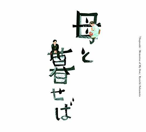 [Album] 坂本龍一 – オリジナル・サウンドトラック「母と暮せば」 (2015.12.09/MP3/RAR)