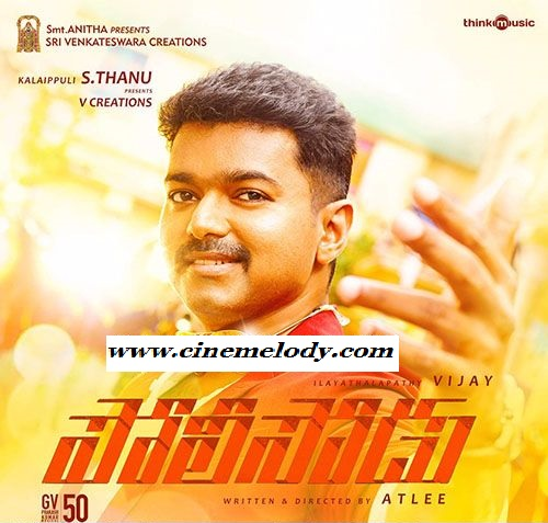Policeodu (2016) Mp3 Songs download