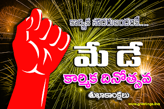 Prapancha Karmika Dinotsavam Subhakankshalu Telugu May day Greetings sparkling fire works background image