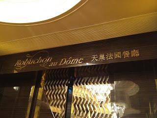 【2012 三星】澳門新葡京酒店 – Robuchon au Dome 天巢法國餐廳