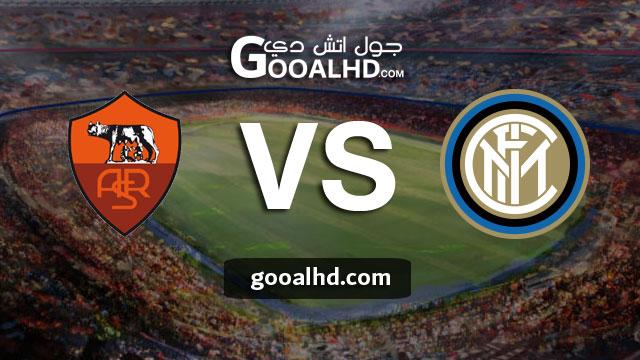 مشاهدة مباراة انتر ميلان وروما بث مباشر اليوم السبت بتاريخ 20-04-2019 في الدوري الايطالي