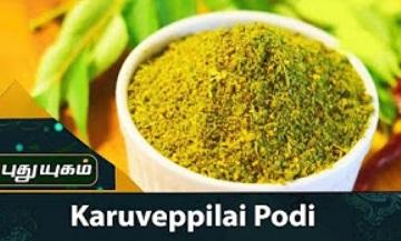 Curry Leaves Powder Recipe ( Karuveppilai Podi ) | Azhaikalam Samaikalam